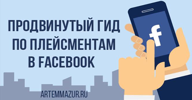 Facebook реклама: продвинутый гид по плейсментам. Главная