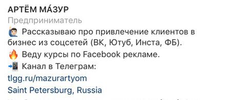 Истории Instagram для формы подписок. Кликабельная ссылка