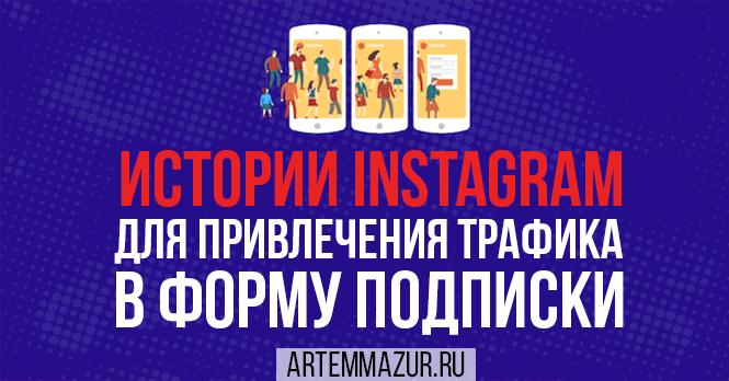 Истории Instagram для формы подписок. Главная