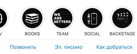 Истории Instagram для формы подписок. Обложки