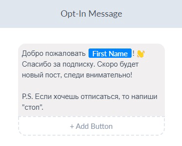 Как добавить чат бот Facebook. Текст