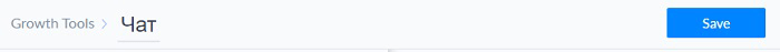 Как добавить чат бот Facebook. Cохранить