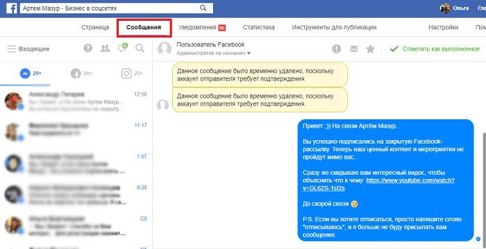 Как добавить чат бот Facebook. Сообщения