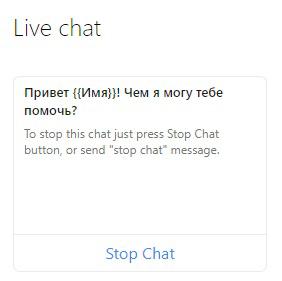 kak-dobavit-chat-bot-facebook-tekst.png