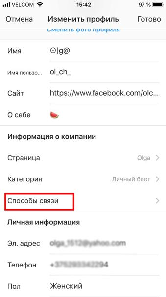 Кнопка призыв в бизнес профиль Инстаграм. Способы связи
