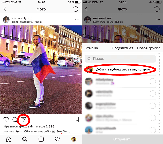 Как поделиться постом в своих Instagram Stories. Добавить публикацию в историю
