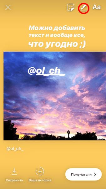 Как поделиться постом в своих Instagram Stories. Изменить