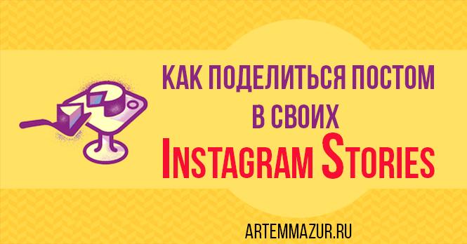 Как поделиться постом в своих Instagram stories