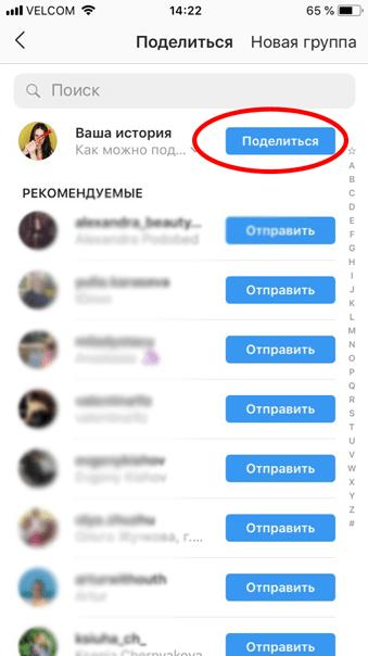 Как поделиться постом в своих Instagram Stories. Поделиться