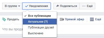 Забытые функции Фейсбук: 12 фишек. Актуальное