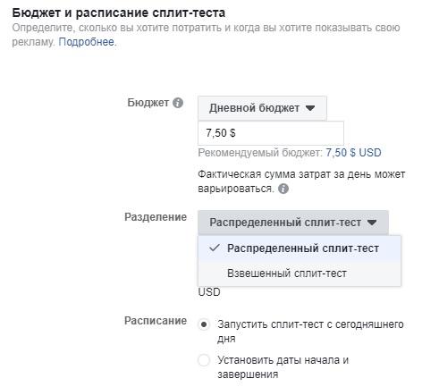 Забытые функции Фейсбук: 12 фишек. Бюджет