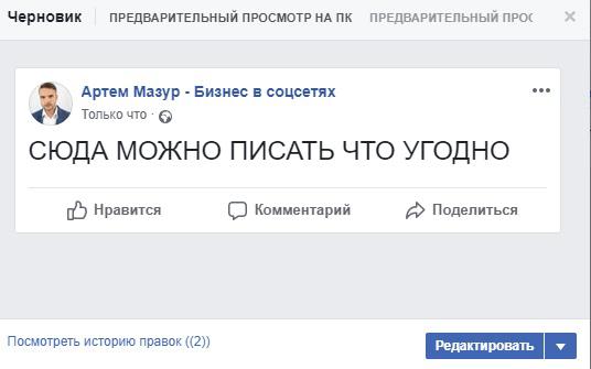 Забытые функции Фейсбук: 12 фишек. Черновик
