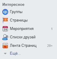 Забытые функции Фейсбук: 12 фишек. Интересное