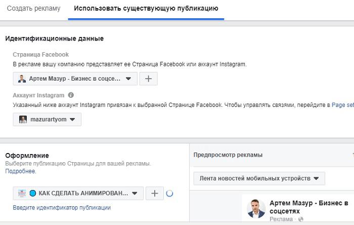 Забытые функции Фейсбук: 12 фишек. Использовать существующую публикацию
