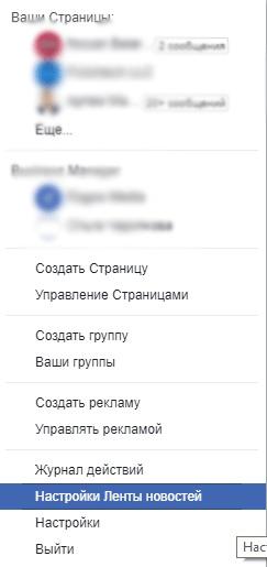 Забытые функции Фейсбук: 12 фишек. Настройка ленты новостей