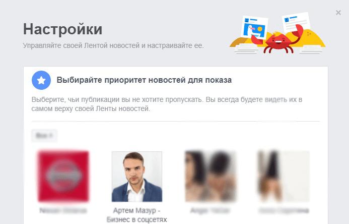 Забытые функции Фейсбук: 12 фишек. Настройки