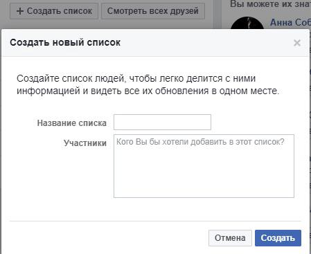 Забытые функции Фейсбук: 12 фишек. Новый список