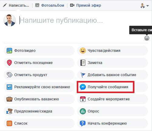 Забытые функции Фейсбук: 12 фишек. Получайте сообщения