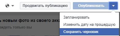 Забытые функции Фейсбук: 12 фишек. Сохранить черновик