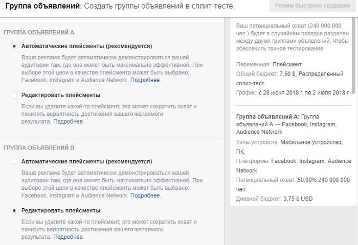 Забытые функции Фейсбук: 12 фишек. Сплит-тест
