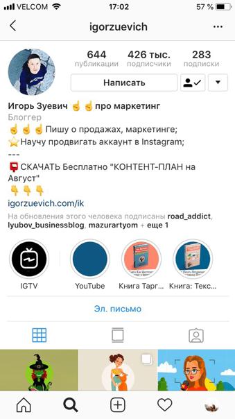 Бизнес в Инстаграм: оптимизируем профиль. Имя пользователя