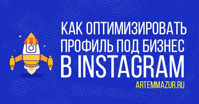 Бизнес в Инстаграм: оптимизируем профиль. Главная