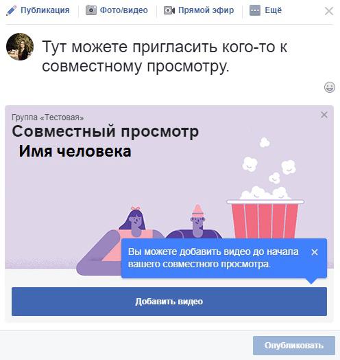 Совместный просмотр видео в Facebook. Чей просмотр
