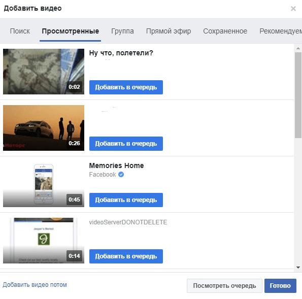 Совместный просмотр видео в Facebook. Добавить в очередь