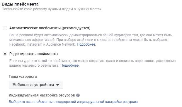 Видеореклама в Facebook стратегия. Плейсмент
