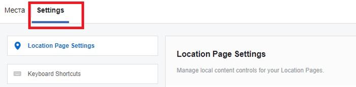 Местоположение в Фейсбук. Инструменты