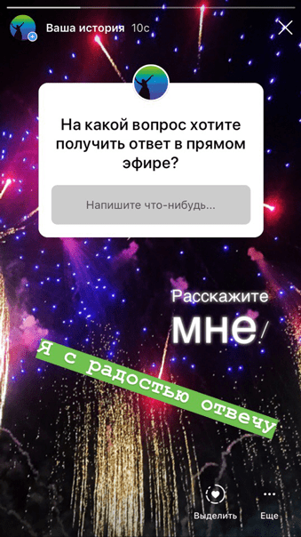 Стикеры в Инстаграм. Вопрос