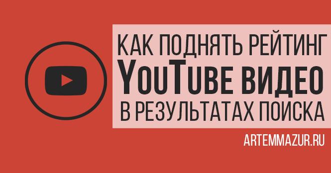 YouTube видео в результатах поиска. Главная