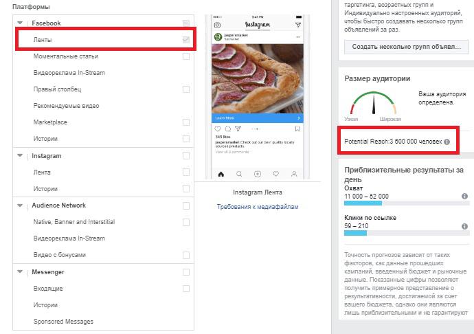 Аудитория Инстаграм и Фейсбук: как сравнивать. Фейсбук лента