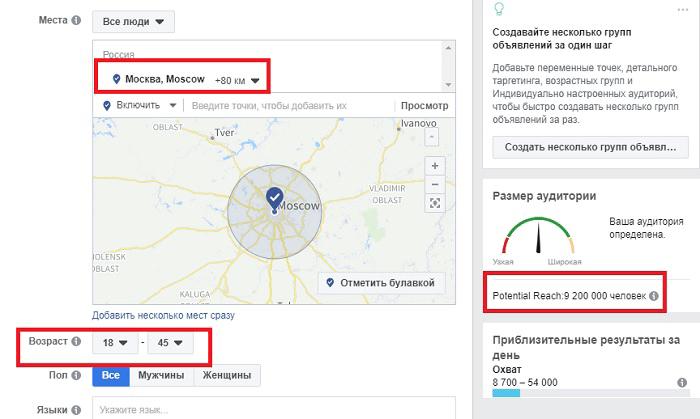 Аудитория Инстаграм и Фейсбук: как сравнивать. Потенциальный охват