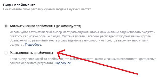Аудитория Инстаграм и Фейсбук: как сравнивать. Редактировать плейсменты