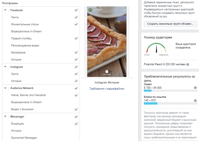 Аудитория Инстаграм и Фейсбук: как сравнивать. Все платформы