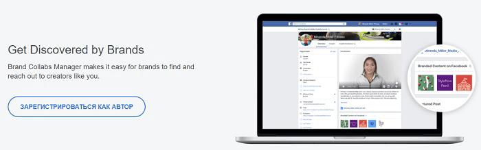 Facebook для бизнеса: 4 способа улучшить рекламу B2B. Collabs Manager