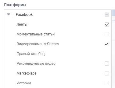 Фейсбук реклама в видеоформате In-Stream. In-Stream