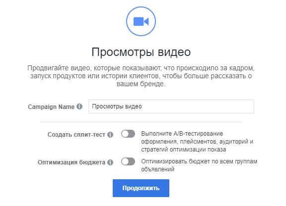 Фейсбук реклама в видеоформате In-Stream. Просмотры видео