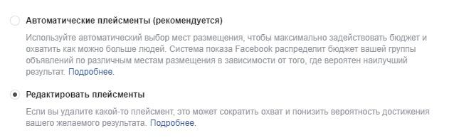Фейсбук реклама в видеоформате In-Stream. Редактировать плейсменты