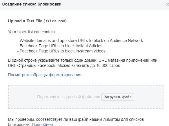 Фейсбук реклама в видеоформате In-Stream. Создание списка