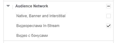 Фейсбук реклама в видеоформате In-Stream. Видеореклама