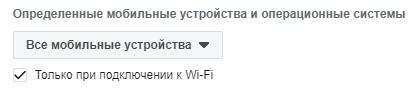 Фейсбук реклама в видеоформате In-Stream. Wi-fi