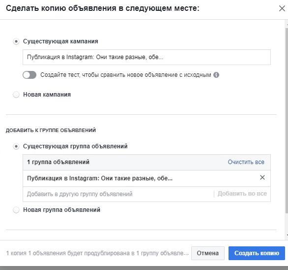 Facebook реклама воронка ретаргетинга. Копия