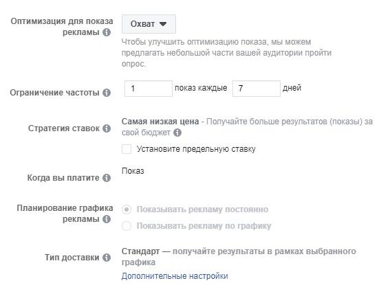 Facebook реклама воронка ретаргетинга. Оптимизация