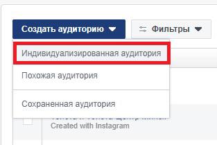 Facebook реклама воронка ретаргетинга. Сохранить аудиторию