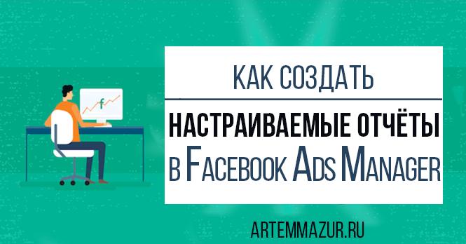 Отчеты в Фейсбук Ads Manager. Главная