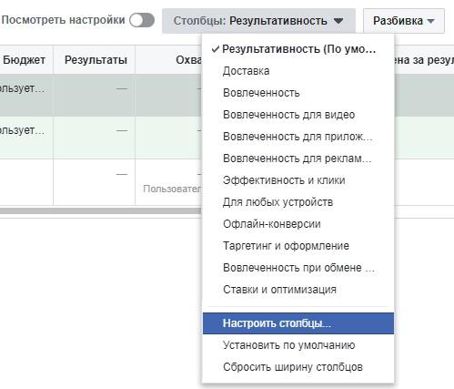 Отчеты в Фейсбук Ads Manager. Столбцы