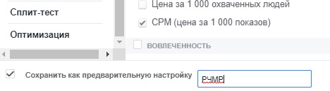 Отчеты в Фейсбук Ads Manager. Предварительная настройка