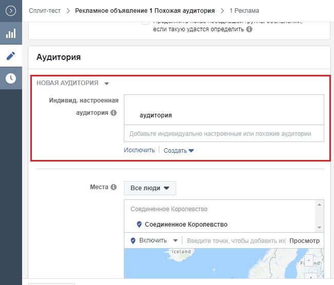 АБ тестирование в Фейсбук. Аудитория